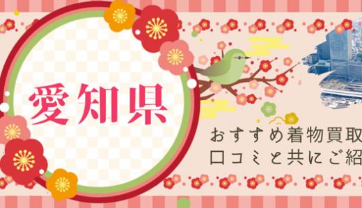 愛知県でおすすめの着物買取業者とは?20社の店舗情報や口コミ評価をリサーチしてみた!