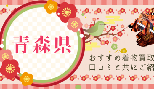 【青森県】おすすめの着物買取業者14社!青森県民の口コミも掲載しています