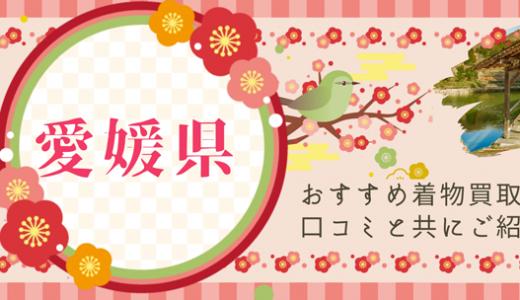 愛媛県の着物買取事情とは?口コミやオススメの買取サービスを紹介!