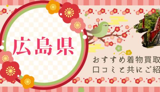 広島県の着物買取でオススメの買取業者とは?口コミや人気の着物を紹介します!