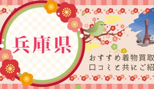 兵庫県でおすすめの着物買取業者16社の店舗情報や口コミ