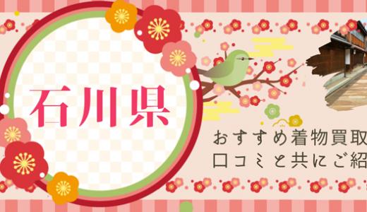石川県の着物買取業者17社!おすすめの着物買取業者とは?