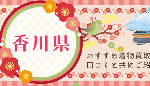 香川県で評判の良い着物買取業者25社ご紹介!利用者の口コミも掲載中