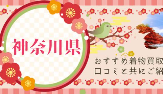 神奈川県にある着物買取業者17社をピックアップ!高く買い取ってもらえる買取業者とは?