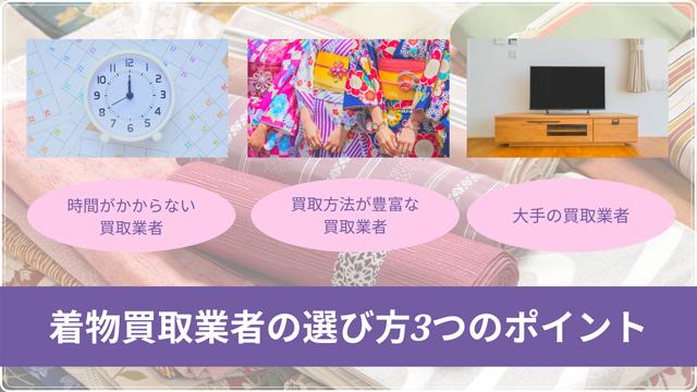 着物買取サイトの選び方とは?3つのポイントをご紹介!