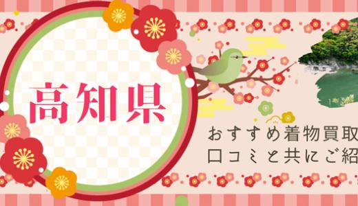 【高知県】着物買取業者15社と高価買取が期待できるおすすめ着物買取サイトTOP5