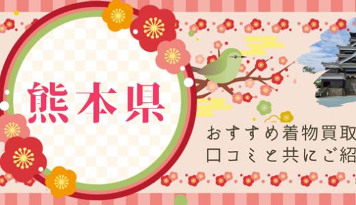 熊本県の着物買取を実際の利用者の口コミを交えながら紹介!