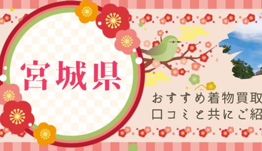 【宮城県】おすすめの着物買取業者23選!利用者の口コミ評価も掲載!