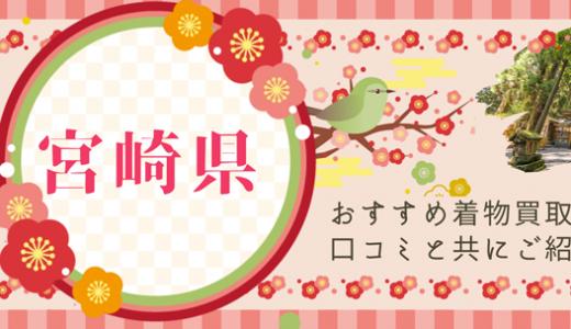 宮崎県で着物買取ならこの方法で!宮崎県の着物買取事情や口コミを徹底紹介