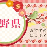 長野県着物買取
