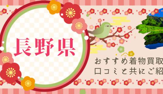 【長野県】おすすめ着物買取業者27社厳選!口コミ掲載中