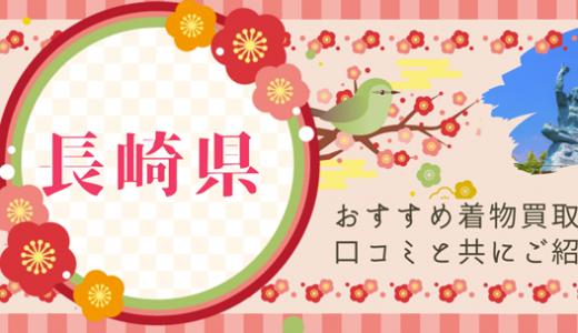長崎県ではどのような着物買取がオススメ?口コミや人気の買取業者を紹介します!