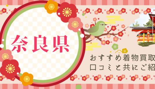 奈良県での着物買取のお店や方法を口コミからも調べてみたところこんなに多くのお店が!