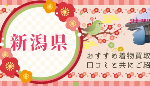 新潟県の着物買取事情とは?利用者の口コミやオススメの買取業者を紹介!