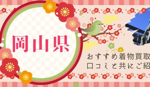 岡山県で着物買取が可能な店舗とは?おすすめの買取方法や口コミも掲載中!