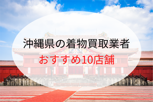 沖縄県にある着物買取業者10店舗ご紹介!