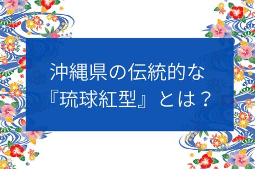 沖縄県の伝統的な染色技法『琉球紅型』とは?