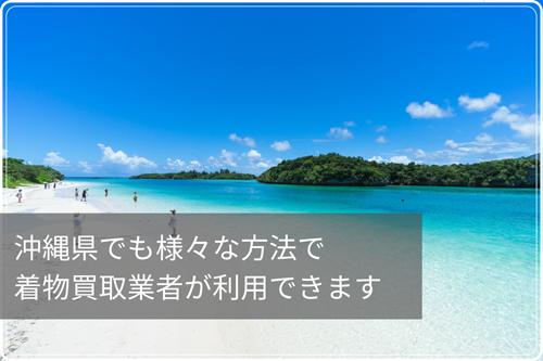 沖縄県でも様々な方法で着物買取業者を利用することができます