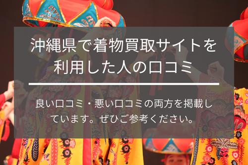 沖縄県で着物買取サイトを利用した人の口コミ