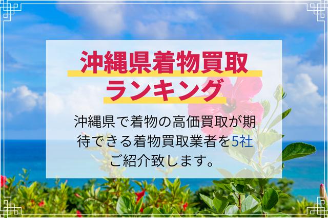 沖縄県着物買取ランキング