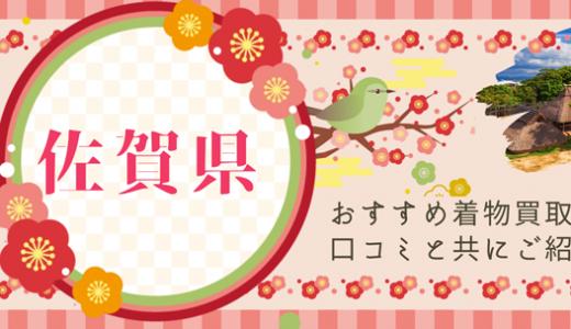佐賀県でおすすめの着物買取業者と口コミをご紹介!