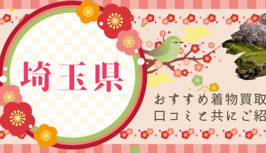 川越市や秩父市といった歴史のある街が多い埼玉県の着物買取とその口コミ