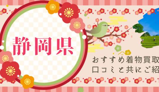 静岡県の着物買取でオススメの店舗や方法とは?口コミを交えて紹介します!