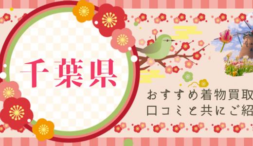 千葉県でおすすめの着物買取業者とは?おすすめの買取業者16社ご紹介!