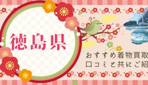 《徳島県》着物の高価買取が期待できる着物買取業者19社ご紹介!