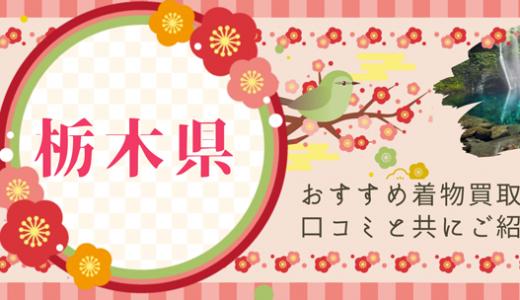 栃木県の着物買取業者19社厳選しました!口コミ掲載中