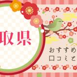 鳥取県着物買取