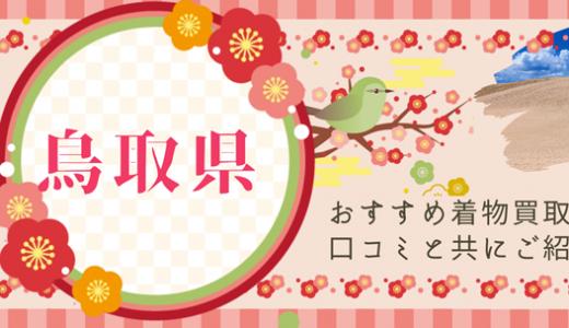 【鳥取県】着物買取業者22社ご紹介!実際に利用した人の口コミ評価も掲載