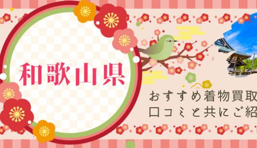 和歌山県の着物買取業者22社!おすすめの買取方法や口コミなども掲載