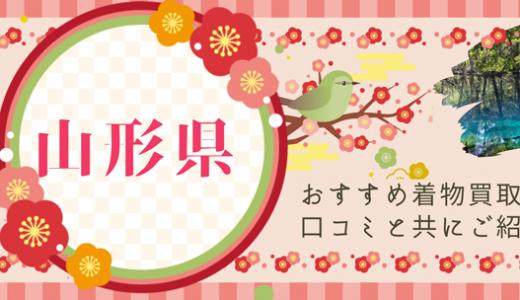 山形県でおすすめ着物買取業者47選!利用者の口コミも掲載中!