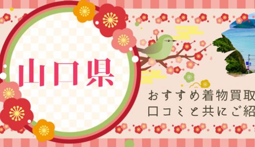 山口県の着物買取を徹底リサーチ!口コミや人気の着物を紹介します!